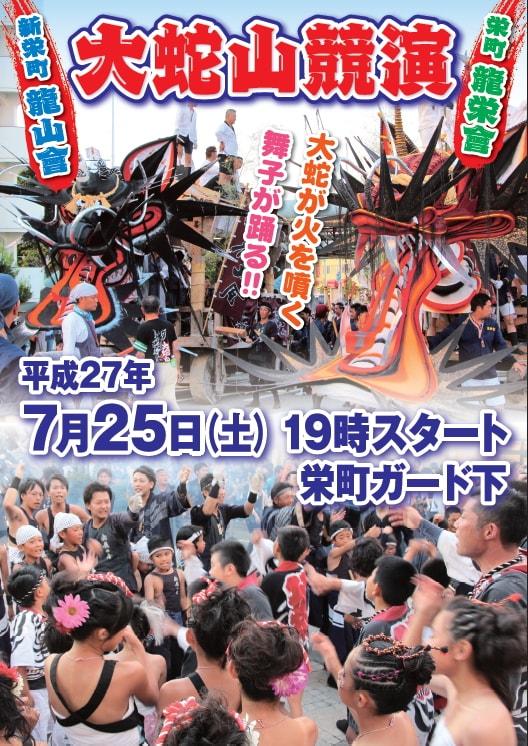 龍栄會・龍山會二山競演2015