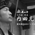 龍山會七代目會長 内田充生:就任記念インタビュー