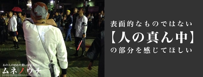 副會長 本田信一 インタビュー