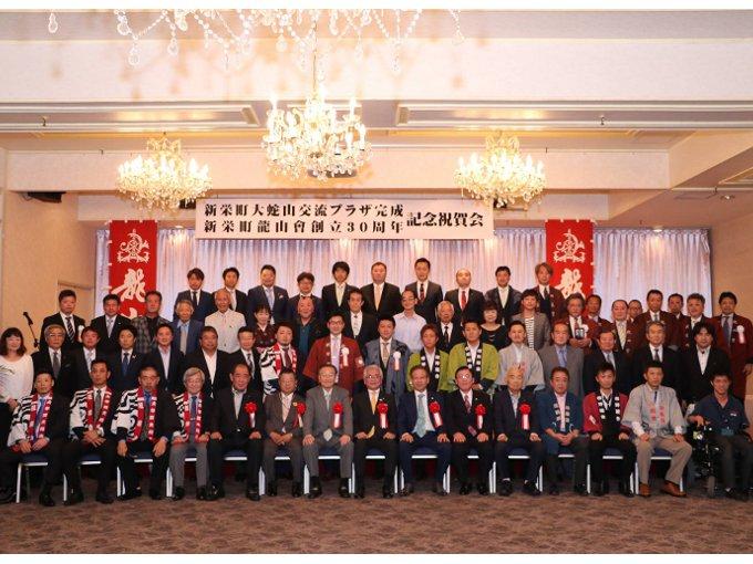 龍山會創立30周年